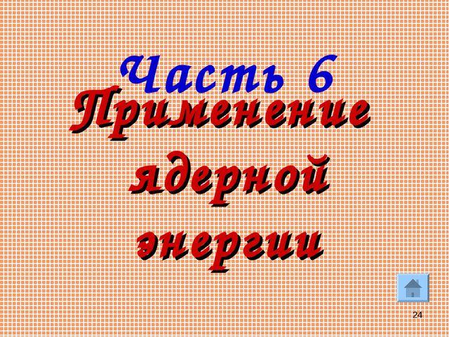 * Применение ядерной энергии Часть 6