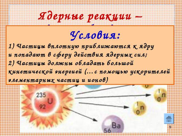 * Ядерные реакции – искусственные преобразования атомных ядер при взаимодейст...