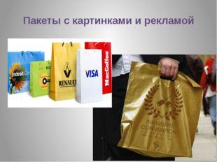 Пакеты с картинками и рекламой