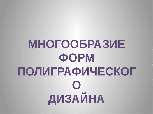 МНОГООБРАЗИЕ ФОРМ ПОЛИГРАФИЧЕСКОГО ДИЗАЙНА