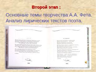 Второй этап : «Изучение лирики А.А. Фета» Стихи Второй этап : Основные темы т