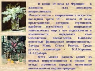 Второй этап : «Изучение лирики А.А. Фета» Стихи Э.Мане «Сирень в стекле» К.А.