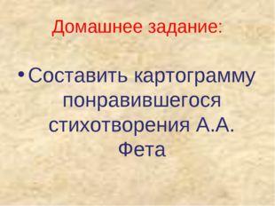 Домашнее задание: Составить картограмму понравившегося стихотворения А.А. Фета