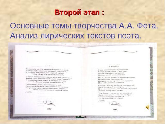 Второй этап : «Изучение лирики А.А. Фета» Стихи Второй этап : Основные темы т...