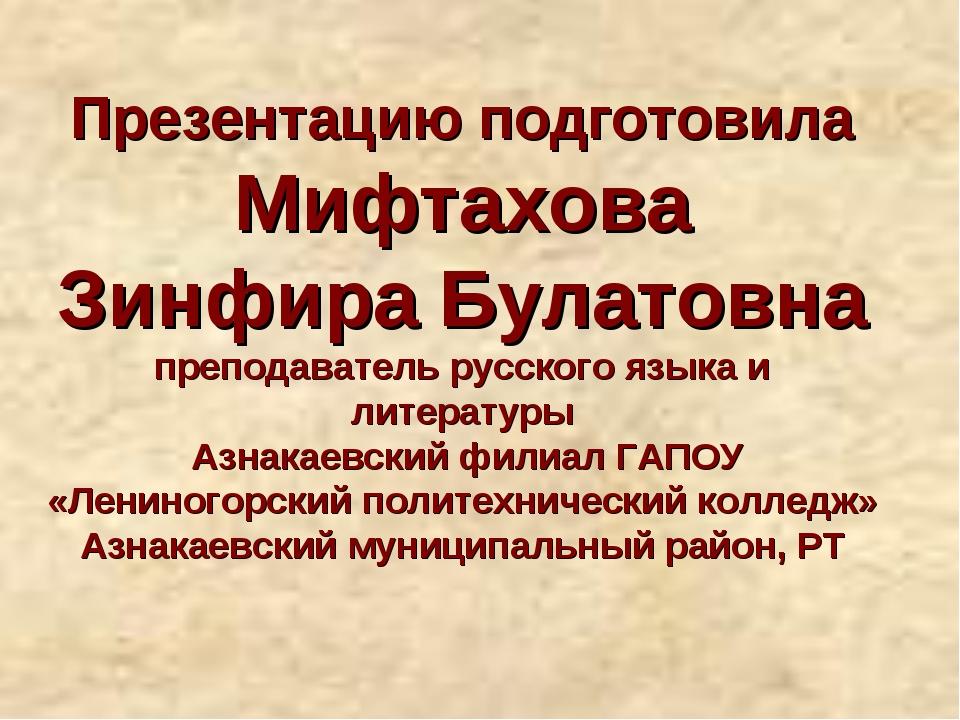 Презентацию подготовила Мифтахова Зинфира Булатовна преподаватель русского яз...