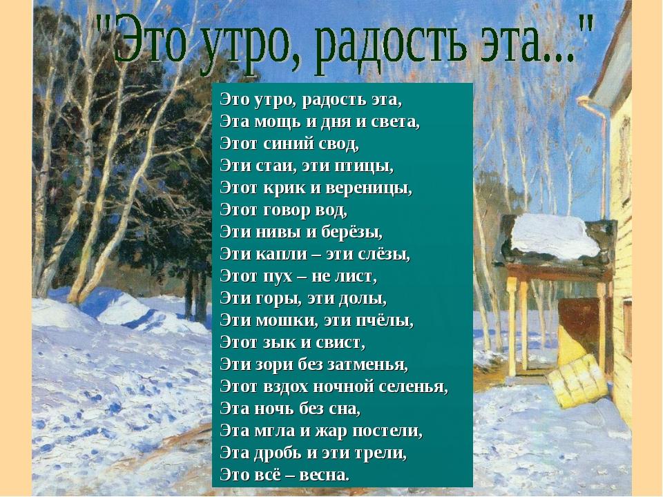 Это утро, радость эта, Эта мощь и дня и света, Этот синий свод, Эти стаи, эти...