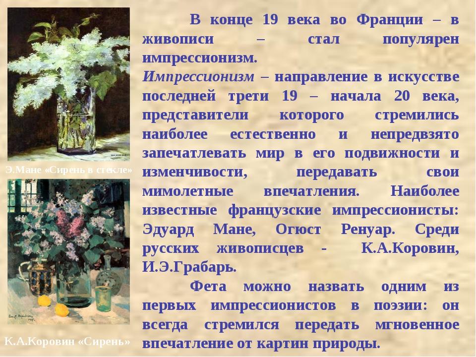 Второй этап : «Изучение лирики А.А. Фета» Стихи Э.Мане «Сирень в стекле» К.А....