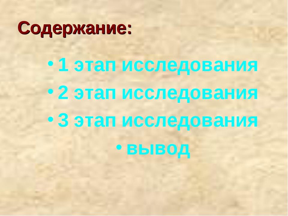 Содержание: 1 этап исследования 2 этап исследования 3 этап исследования вывод