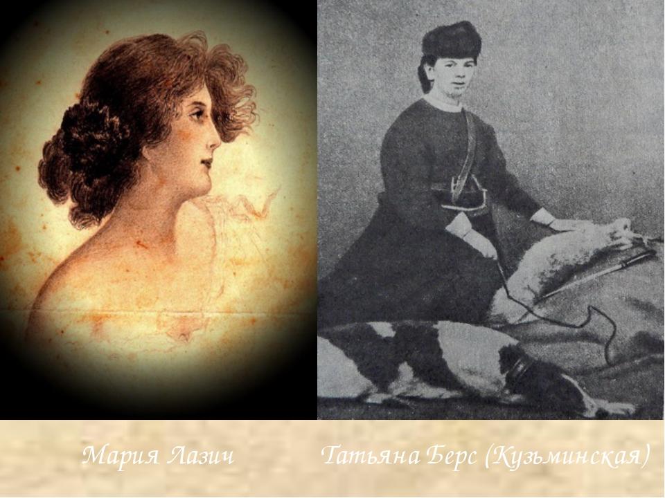 Мария Лазич Татьяна Берс (Кузьминская)