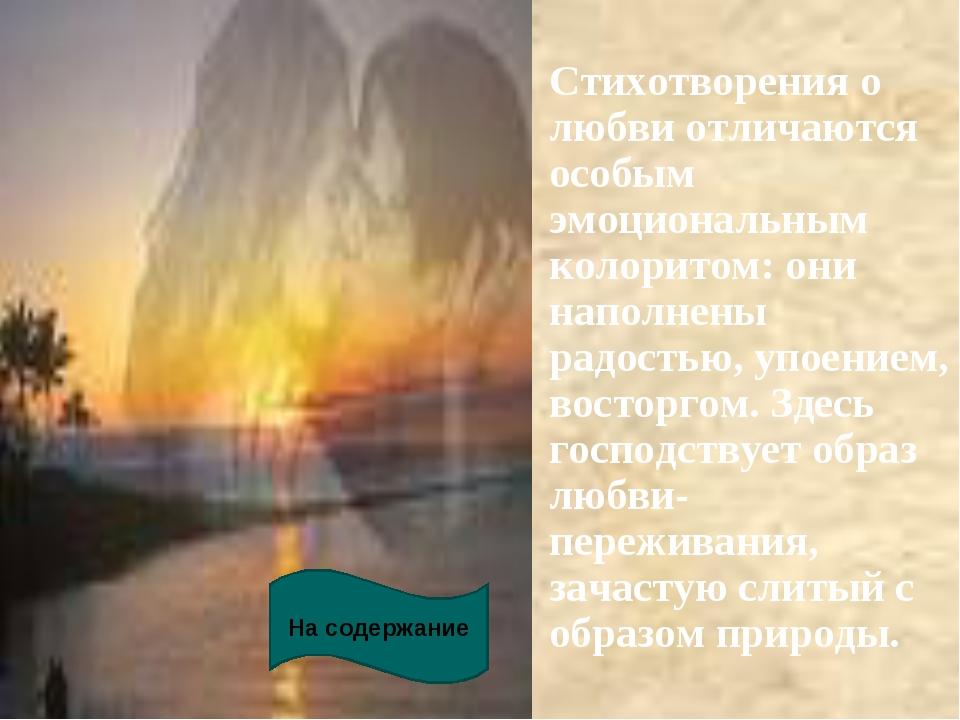 Стихотворения о любви отличаются особым эмоциональным колоритом: они наполнен...