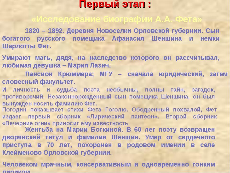 Первый этап : «Исследование биографии А.А. Фета» 1820 – 1892. Деревня Новосе...