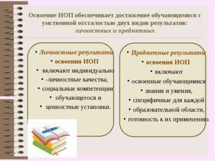 Освоение ИОП обеспечивает достижение обучающимися с умственной отсталостью д