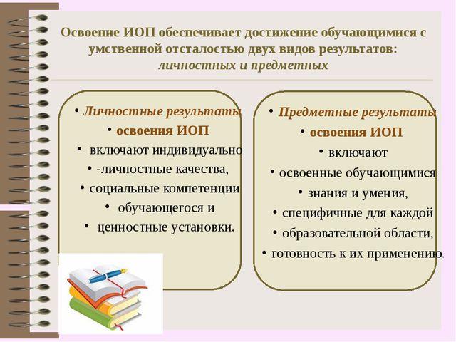 Освоение ИОП обеспечивает достижение обучающимися с умственной отсталостью д...