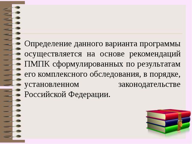 Определение данного варианта программы осуществляется на основе рекомендаций...
