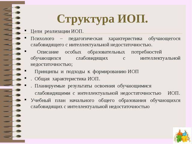 Структура ИОП. Цели реализации ИОП. Психолого – педагогическая характеристика...