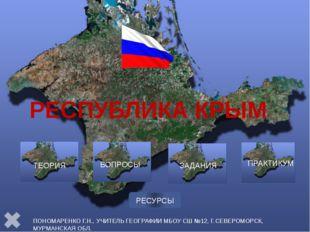 В степном Крыму и на шельфе Черного моря открыты месторождения нефти и газа.