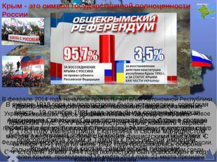 К р ы м с к и е г о р ы По характеру рельефа Крым разделяется на три главные