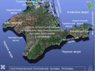 НА КОНТУРЕ КРЫМА ОБОЗНАЧИТЬ: 1.Крымские горы 2.Моря: Черное, Азовское 3.Полу