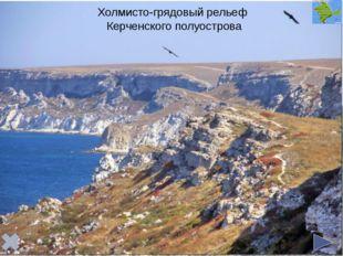 Распространение полезных ископаемых Крыма связано с его тектоническим строен