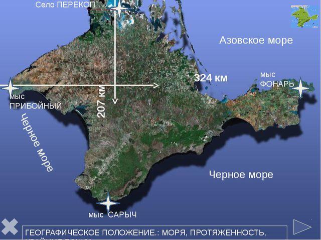 Черное море Черное море Азовское море Керченский пролив Назови крайние точки,...