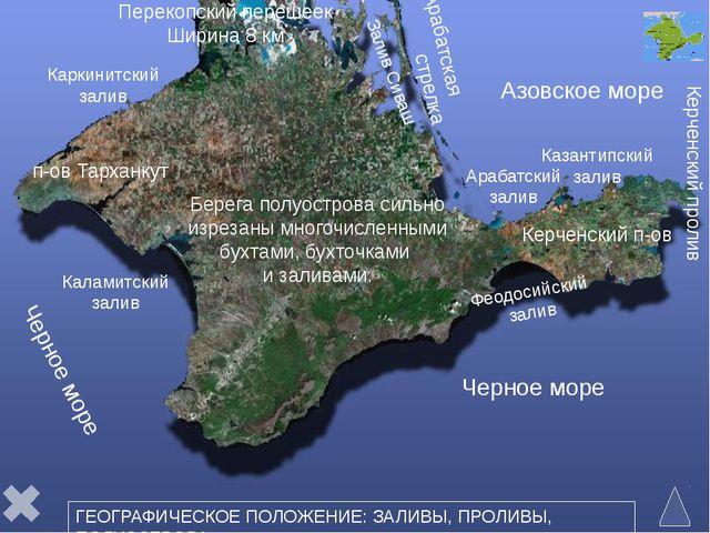 НА КОНТУРЕ КРЫМА ОБОЗНАЧИТЬ: 1.Крымские горы 2.Моря: Черное, Азовское 3.Полу...