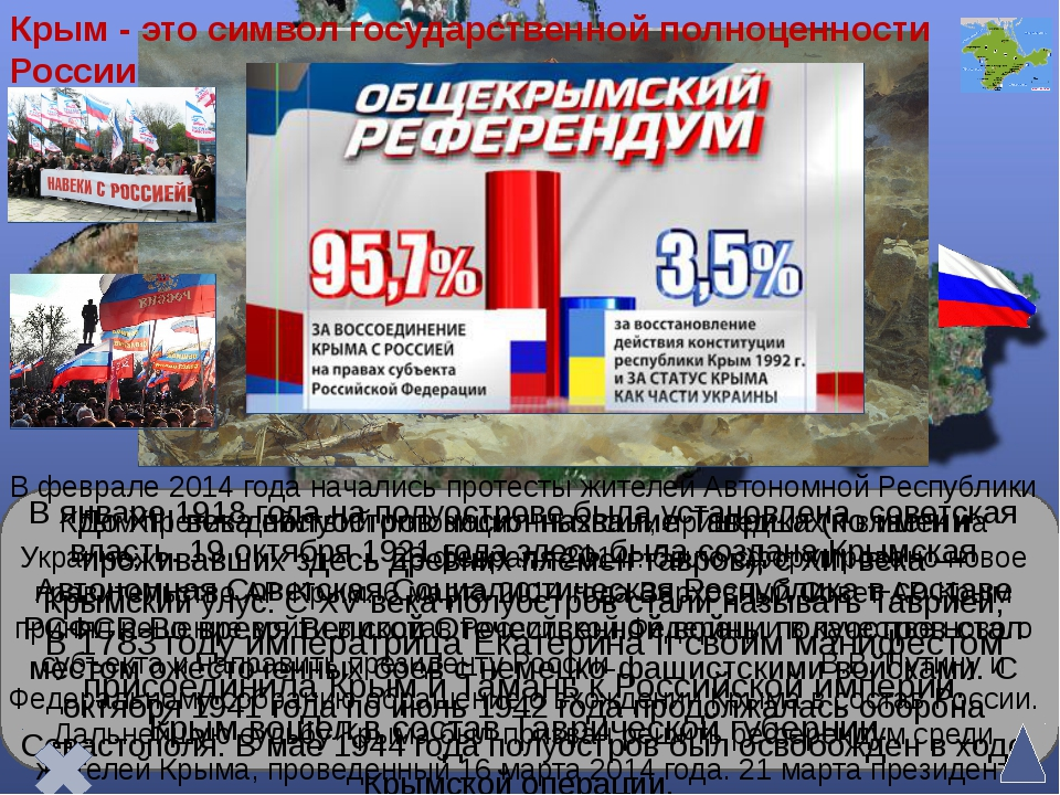К р ы м с к и е г о р ы По характеру рельефа Крым разделяется на три главные...