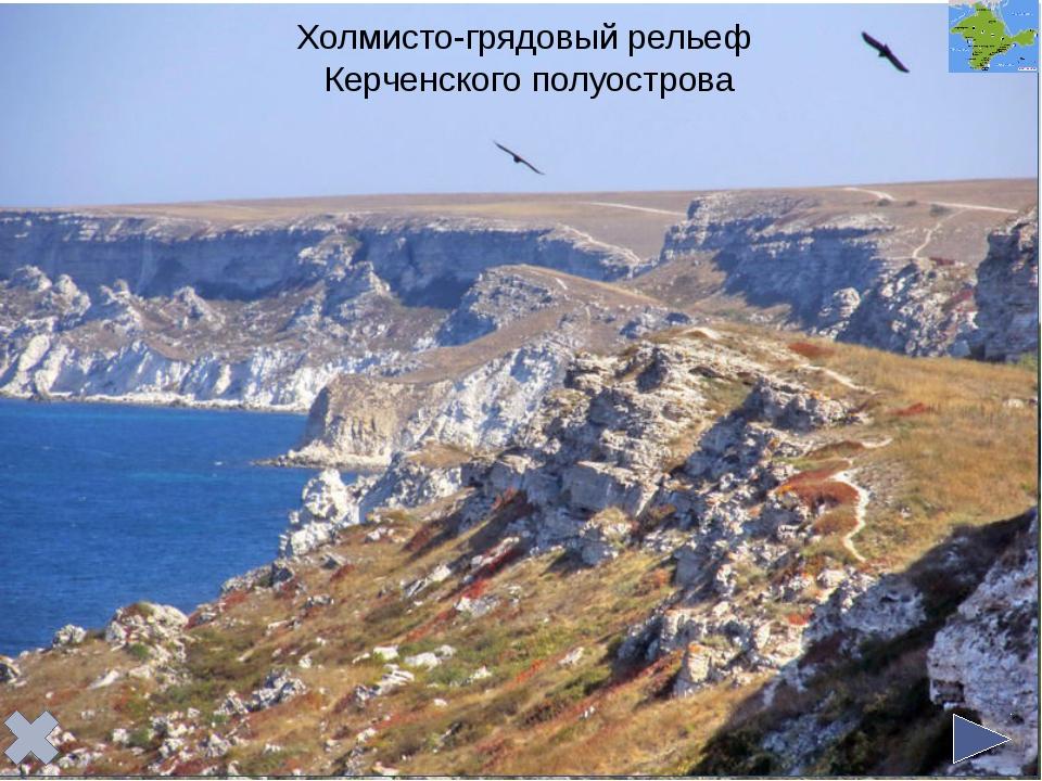 Распространение полезных ископаемых Крыма связано с его тектоническим строен...