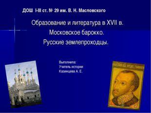 ДОШ І-ІІІ ст. № 29 им. В. Н. Масловского Образование и литература в XVII в. М