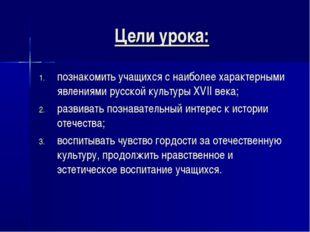 Цели урока: познакомить учащихся с наиболее характерными явлениями русской ку