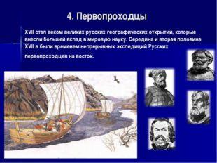 4. Первопроходцы XVII стал веком великих русских географических открытий, ко