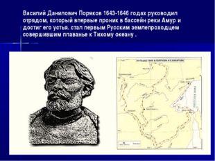 Василий Данилович Поряков 1643-1646 годах руководил отрядом, который впервые