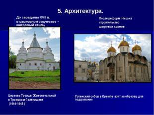 5. Архитектура. До середины XVII в. в церковном зодчестве – шатровый стиль