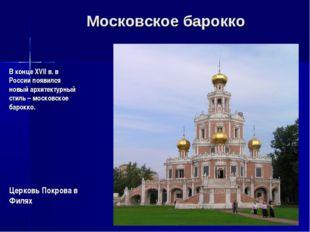 Московское барокко В конце XVII в. в России появился новый архитектурный стил