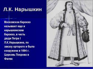 Л.К. Нарышкин Московское барокко называют еще и нарышкинским барокко, в честь