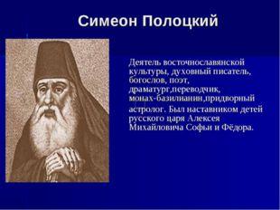 Симеон Полоцкий Деятель восточнославянской культуры, духовный писатель,бог