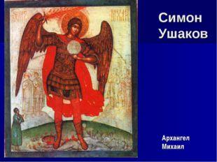 Симон Ушаков Архангел Михаил