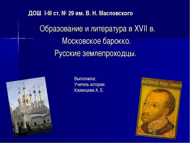 ДОШ І-ІІІ ст. № 29 им. В. Н. Масловского Образование и литература в XVII в. М...