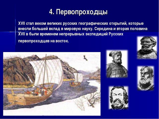 4. Первопроходцы XVII стал веком великих русских географических открытий, ко...