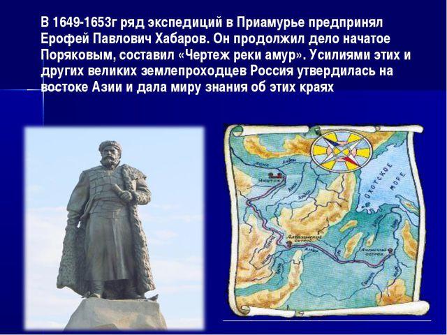 В 1649-1653г ряд экспедиций в Приамурье предпринял Ерофей Павлoвич Хабаров....