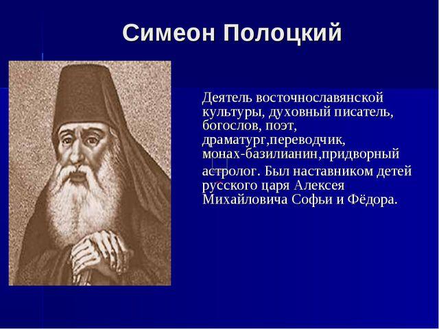 Симеон Полоцкий Деятель восточнославянской культуры, духовный писатель,бог...