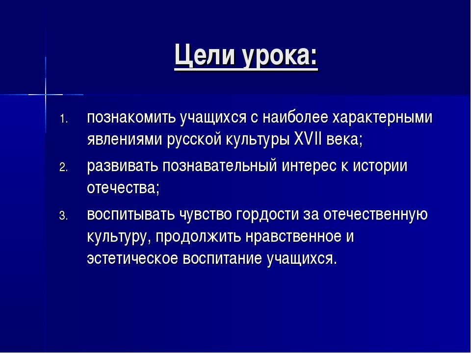 Цели урока: познакомить учащихся с наиболее характерными явлениями русской ку...