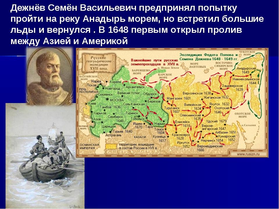 Дежнёв Семён Васильевич предпринял попытку пройти на реку Анадырь морем, но в...