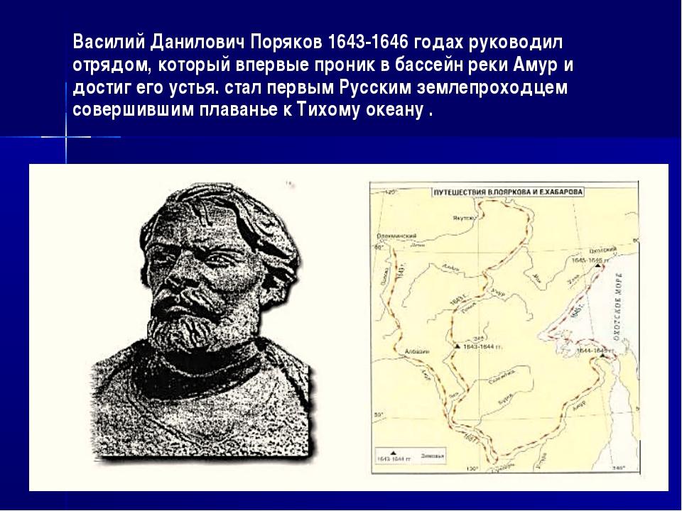 Василий Данилович Поряков 1643-1646 годах руководил отрядом, который впервые...