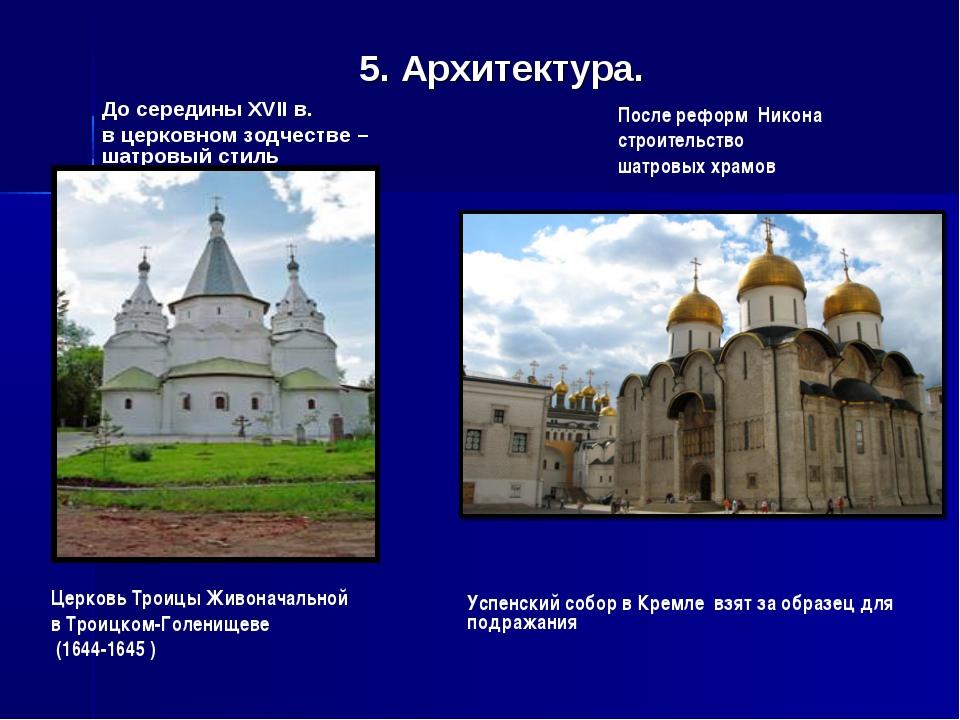 5. Архитектура. До середины XVII в. в церковном зодчестве – шатровый стиль...