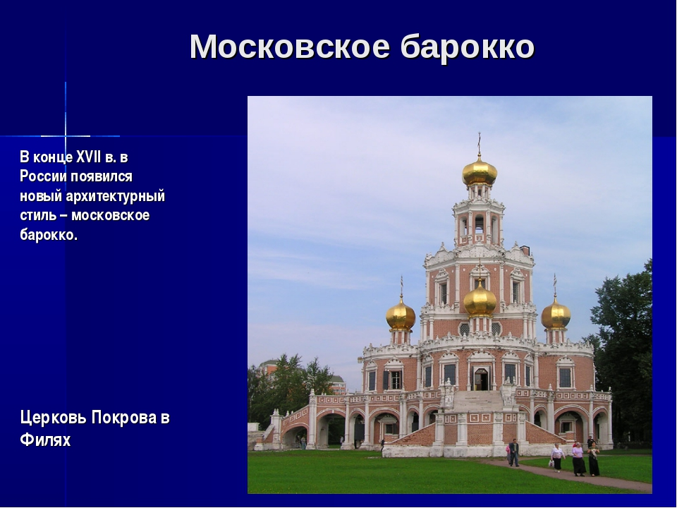 Московское барокко В конце XVII в. в России появился новый архитектурный стил...