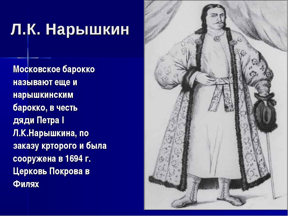 Л.К. Нарышкин Московское барокко называют еще и нарышкинским барокко, в честь...