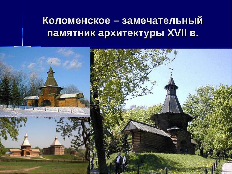 Коломенское – замечательный памятник архитектуры XVII в.