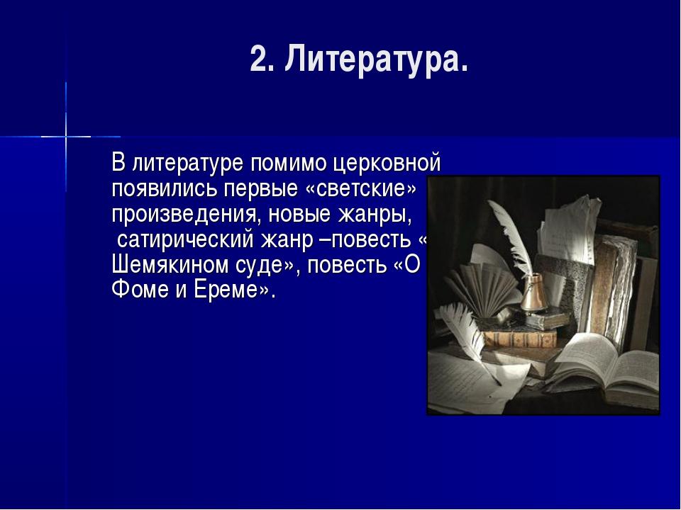 2. Литература. В литературе помимо церковной появились первые «светские» про...