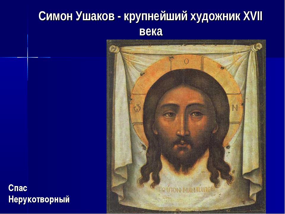 Симон Ушаков - крупнейший художник XVII века Спас Нерукотворный