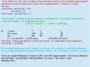 Есеп. Массасы 20 г мыс сульфаты бар ерітіндісін массасы 8 г натрий гидрокси